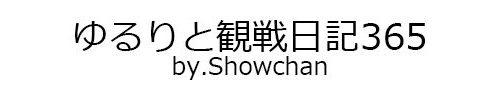 ゆるりと観戦日記365 by.Showchan