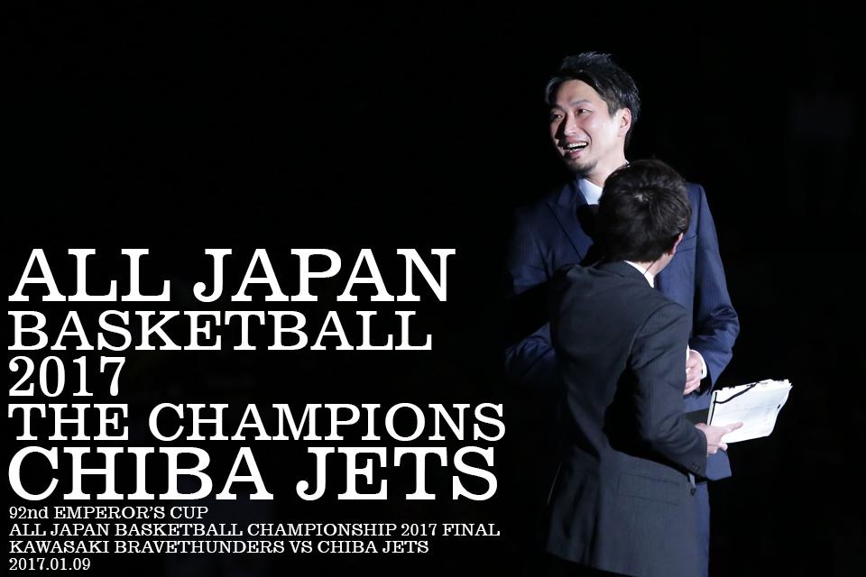 川崎ブレイブサンダース千葉ジェッツ代々木第一体育館ALLJAPAN2017