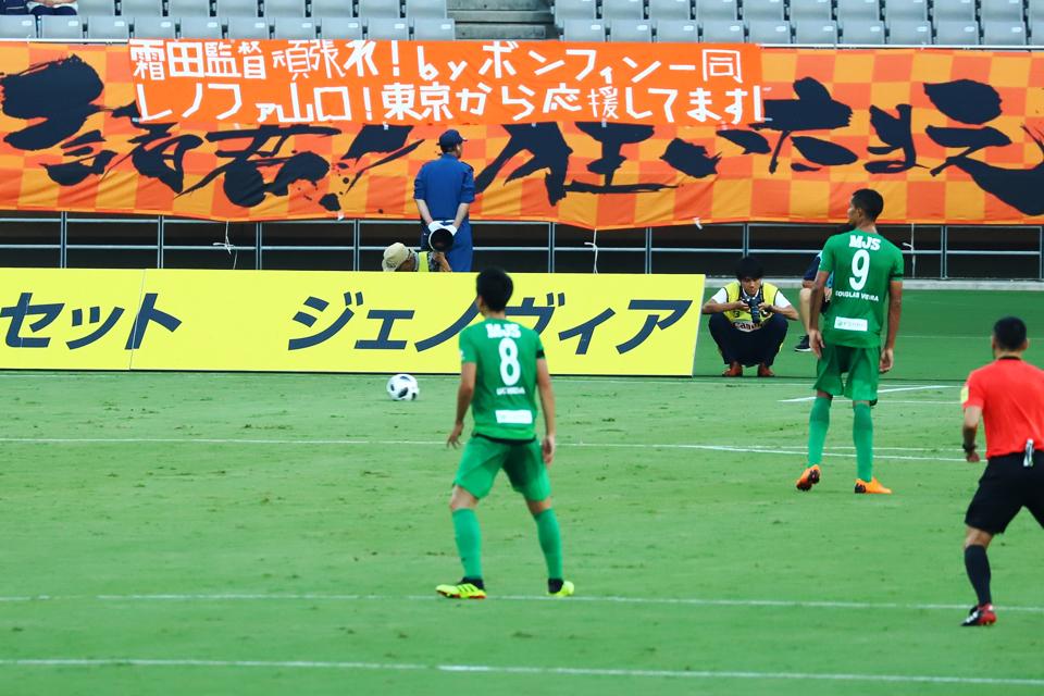 東京ヴェルディレノファ山口FC味の素スタジアム