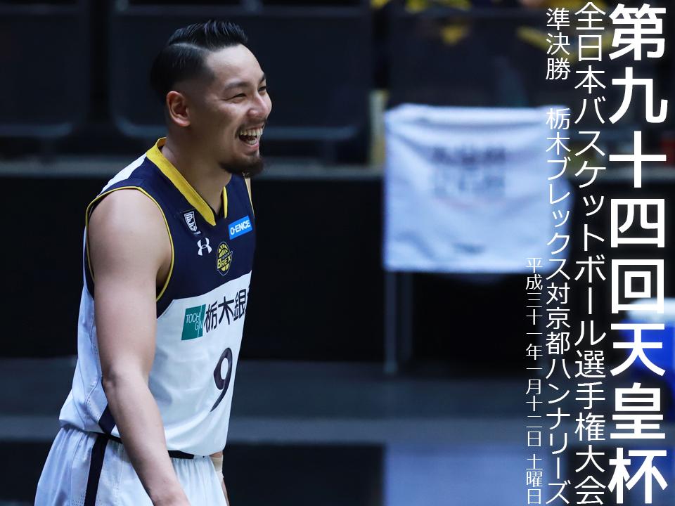 第94回天皇杯栃木ブレックス京都ハンナリーズ