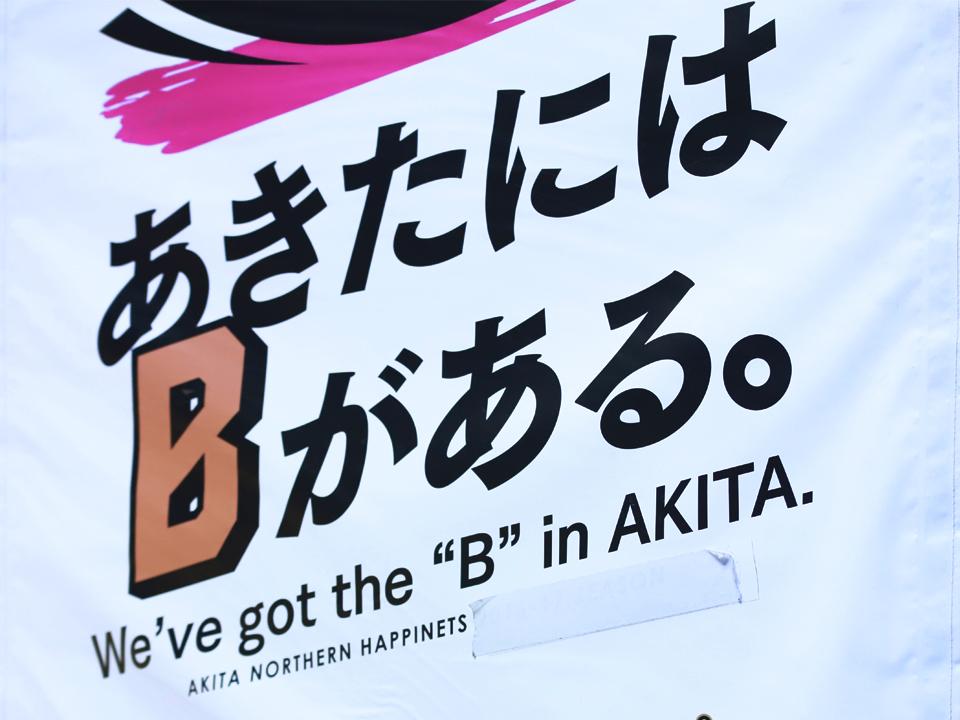 秋田ノーザンハピネッツ横浜ビー・コルセアーズCNAアリーナ☆あきた