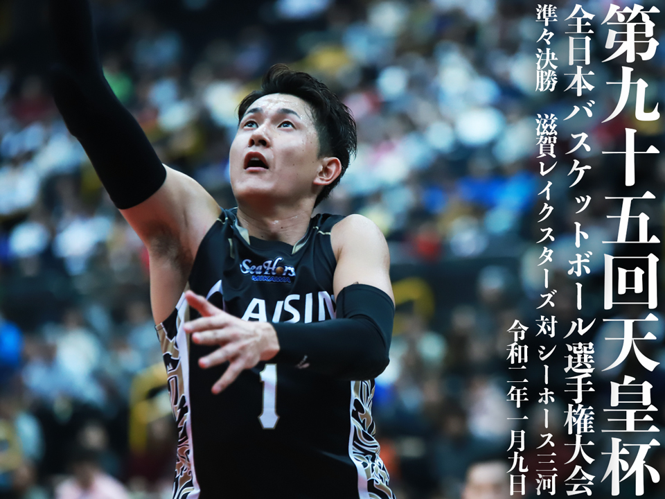 20200109第95回天皇杯 滋賀レイクスターズvsシーホース三河@さいたまスーパーアリーナ