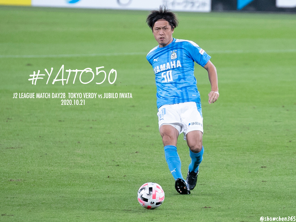 20201021【J2第28節】東京ヴェルディ×ジュビロ磐田@味の素スタジアム